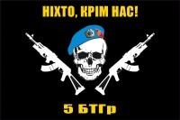 Флаг 5 БТГР Ніхто, крім нас!