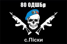 Флаг 80 ОДШБр з черепом с. Піски