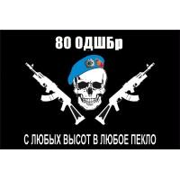 Флаг 80 ОДШБр с черепом Девиз  С любых высот в любое пекло