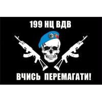 Флаг 199 навчальний центр ВДВ Вчись Перемагати! (з черепом)