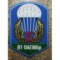 Шеврон 5 БТГр 81 ОДШБр