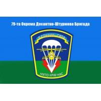 Прапор 79 ОДШБр (старий шеврон)