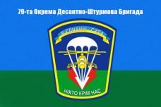 Купить Прапор 79 ОДШБр (старий шеврон) в интернет-магазине Каптерка в Киеве и Украине