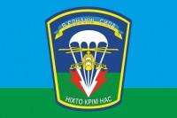 Прапор 79 бригада ВДВ ЗСУ з шевроном бригади