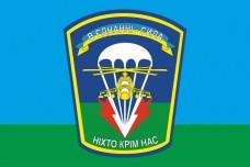Флаг 79 ОДШБр Николаев флаг с шевроном бригады