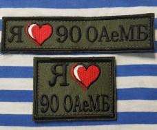 Нашивка Я люблю 90 ОАЕМБ Спеціальна ціна на шеврони