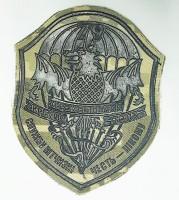 Шеврон 79 окремий аеромобільний полк Миколаїв