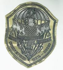 Купить Шеврон 79 окремий аеромобільний полк Миколаїв в интернет-магазине Каптерка в Киеве и Украине