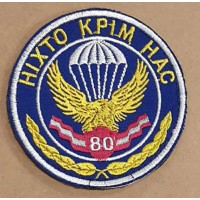 Шеврон 80 окрема десантно-штурмова бригада
