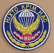 Шеврон 80 окрема десантно-штурмова бригада (кольоровий)