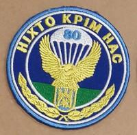 Шеврон 80 окрема десантно-штурмова бригада ВДВ України м.Львів