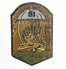 Шеврон 81 ОАЕМБр камуфляж Варан ЗСУ з девизом Народжені перемагати!