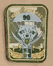 Шеврон 90 окремий аеромобільний батальйон