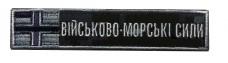 Нагрудна нашивка ВМС України Синій піксель