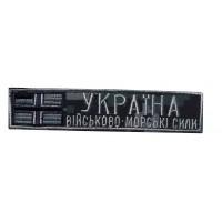 Планка ВМС України Синій піксель