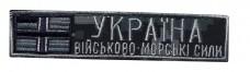 Купить Планка ВМС України Синій піксель в интернет-магазине Каптерка в Киеве и Украине