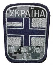 Купить Шеврон ВМС України Синій піксель в интернет-магазине Каптерка в Киеве и Украине