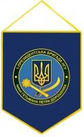 Вимпел 1 Президентська бригада оперативного призначення ім. гетьмана Петра Дорошенка НГУ (знак, синій)