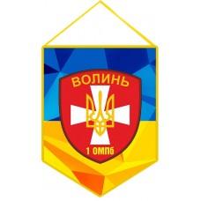 Вимпел 1 ОМПБ Волинь