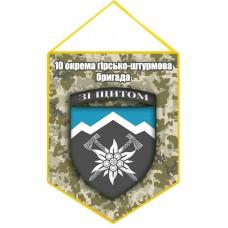 Вимпел 10ОГШБр з новим знаком З девізом Зі щитом (піксель)
