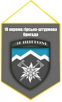 Вимпел 10ОГШБр з новим знаком З девізом Зі щитом (сірий)