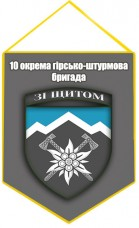 Купить Вимпел 10ОГШБр з новим знаком З девізом Зі щитом (сірий) в интернет-магазине Каптерка в Киеве и Украине