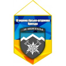 Вимпел 10ОГШБр з новим знаком З девізом Зі щитом