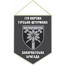 Вимпел 128 окрема гірсько-штурмова Закарпатська бригада