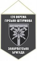 Вимпел 128 окрема гірсько-штурмова Закарпатська бригада Сірий