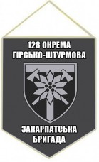 Купить Вимпел 128 окрема гірсько-штурмова Закарпатська бригада в интернет-магазине Каптерка в Киеве и Украине