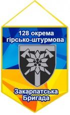 Купить Вимпел 128 Закарпатська ОГШБр в интернет-магазине Каптерка в Киеве и Украине