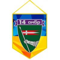 Вимпел 14 ОМБр