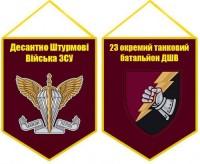 Вимпел 23 окремий танковий батальйон ДШВ (шеврон)