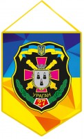 Вимпел 27 Окрема Реактивна Артилерійська Бригада