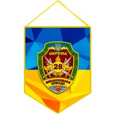 Вимпел 28 ОМБр
