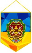 Купить Вимпел 28 ОМБр  в интернет-магазине Каптерка в Киеве и Украине