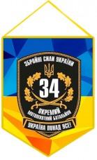 Купить Вимпел 34 ОМПБ в интернет-магазине Каптерка в Киеве и Украине