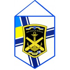 406 ОАБр вимпел (ВМСУ)