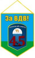Вимпел 45 ОДШБр За ВДВ!