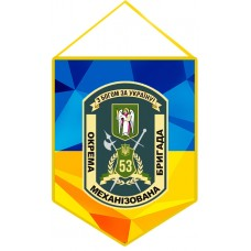 Вимпел 53 ОМБР