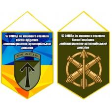 Вимпел 57 ОМПБр ім. кошового отамана Костя Гордієнка Зенітний ракетно-артилерійський дивізіон
