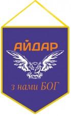 Вимпел батальйон Айдар