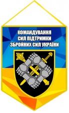 Вимпел Командування Сил Підтримки Збройних Сил України