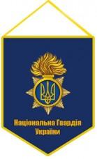 Вимпел Національна Гвардія України - новий символ НГУ