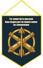 Купить Вимпел - Напис на замовлення. ППО, ЗРВ (синій) в интернет-магазине Каптерка в Киеве и Украине