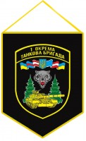 Вимпел 1 ОТБр - 1 окрема танкова бригада ЗСУ