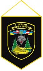 Купить Вимпел 1 ОТБр - 1 окрема танкова бригада ЗСУ  в интернет-магазине Каптерка в Киеве и Украине
