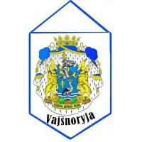 Вымпел вялікі герб Вейшнорыи