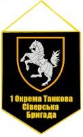 Вимпел 1 Окрема Танкова Сіверська Бригада ЗСУ Новий знак (чорний)