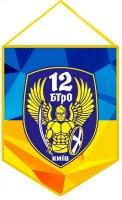 Вимпел 12 БТРО Київ